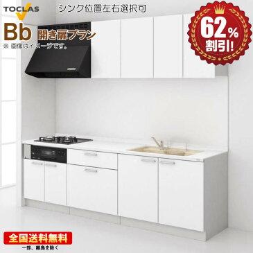 ◆ ※別途IHコンロ・食洗機付有!トクラス システムキッチン Bb(ビービー)I型開き扉プラン W2250 R 送料無料 62%オフ 海外発送可