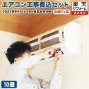 エアコン 工事費込 10畳用 2020年モデル 冷房/暖房:10畳程度 当店おまかせエアコン工事費込...