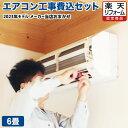 【標準工事費込でこの価格】冷房/暖房:6畳程度 当店おまかせエアコン工...