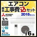 【工事費込セット(商品+基本工事)】[MSZ-AXV2218-W] 三...