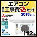 【工事費込セット(商品+基本工事)】[MSZ-BXV3618...