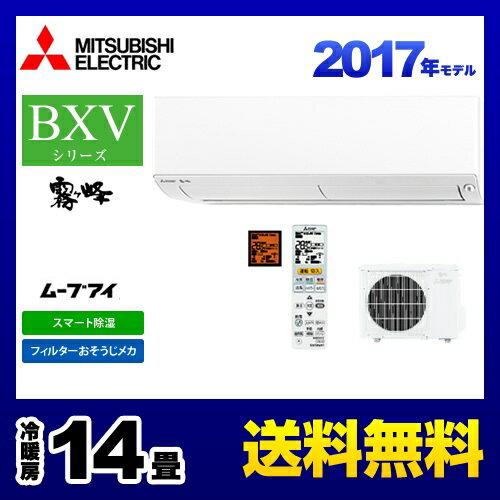[MSZ-BXV4017S-W] 三菱 ルームエアコン BXVシリーズ 霧ヶ峰 コンパクトモデル 冷暖房:14畳程度 2017年モデル 単相200V・15A ウェーブホワイト :家電のネイビー