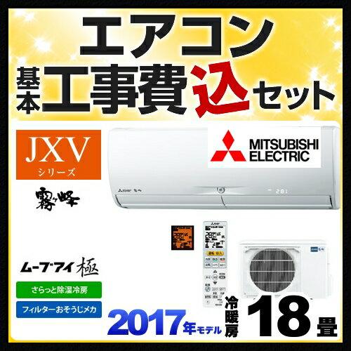 【工事費込セット(商品+基本工事)】[MSZ-JXV5617S-W] 三菱 ルームエアコン JXVシリーズ 霧ヶ峰 ハイスペックモデル 冷暖房:18畳程度 2017年モデル 単相200V・20A ウェーブホワイト  【工事費込みセット】:家電のネイビー