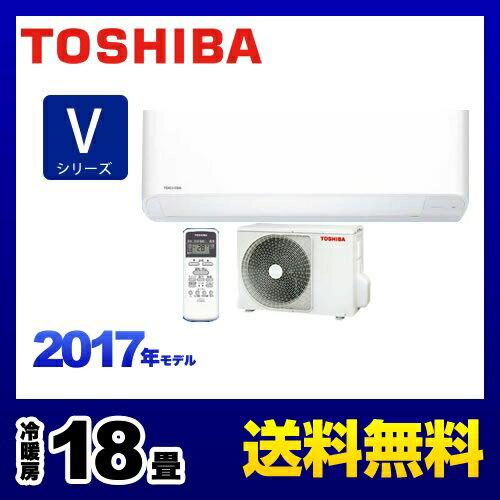 [RAS-5667V-W] 東芝 ルームエアコン Vシリーズ スタンダードモデル 冷房/暖房:18畳程度 2017年モデル 単相200V・15A グランホワイト :家電のネイビー