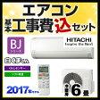 【工事費込セット(商品+基本工事)】[RAS-BJ22G-W] 日立 ルームエアコン BJシリーズ 白くまくん ベーシックモデル 冷暖房:6畳程度 2017年モデル 単相100V・15A くらしセンサー搭載 スターホワイト 【送料無料】