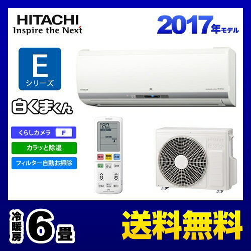 [RAS-E22G-W] 日立 ルームエアコン Eシリーズ 白くまくん ハイスペックモデル 冷暖房:6畳程度 / 六畳 2017年モデル 単相100V・15A くらしカメラF搭載 スターホワイト  6畳用エアコン 一人暮らし:家電のネイビー