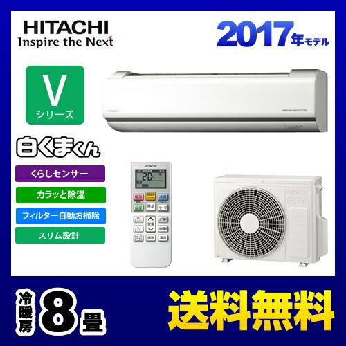 [RAS-V25G-W] 日立 ルームエアコン Vシリーズ 白くまくん スタンダードモデル 冷暖房:8畳程度 / 八畳 2017年モデル 単相100V・15A くらしセンサー搭載 スターホワイト  8畳用エアコン:家電のネイビー