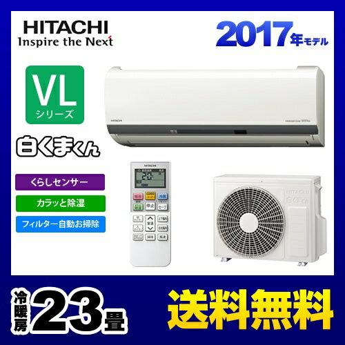 [RAS-VL71G2-W] 日立 ルームエアコン VLシリーズ 白くまくん スタンダードモデル 冷暖房:23畳程度 2017年モデル 単相200V・20A くらしセンサー搭載 スターホワイト :家電のネイビー