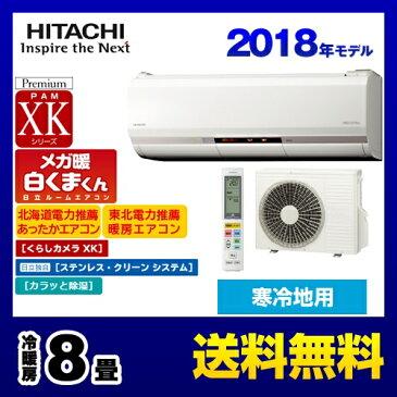 [RAS-XK25H-W] 日立 ルームエアコン XKシリーズ メガ暖 白くまくん 寒冷地向けエアコン 冷房/暖房:8畳程度 2018年モデル 単相100V・20A くらしカメラXK搭載 スターホワイト 【送料無料】