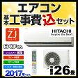 【工事費込セット(商品+基本工事)】[RAS-ZJ80G2-W] 日立 ルームエアコン ZJシリーズ 白くまくん ハイグレードモデル 冷暖房:26畳程度 2017年モデル 単相200V・20A くらしカメラ3D搭載 スターホワイト 【送料無料】