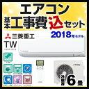 【工事費込セット(商品+基本工事)】[SRK22TW-W] 三菱重工 ...