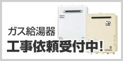 [RUX-A1610W-E-13A]カード払い対応!【都市ガス】リンナイガス給湯器ユッコ給湯専用屋外壁掛/PS設置16号接続口径:15A【送料無料】