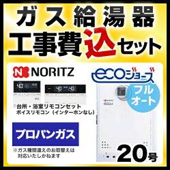 BSET-N0-050-T-LPG-20A