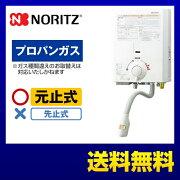プロパンガス ノーリツ プッシュ ラクラクタイプ 湯沸かし器