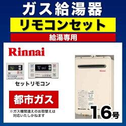 RUX-A1610W-E-13A-MC-140V