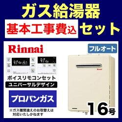 RUF-A1615AWA-LPG-230V-KJ