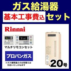 RUF-VS2005AW-LPG-120V-KJ