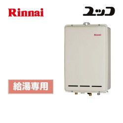 RUX-A1603B-LPG