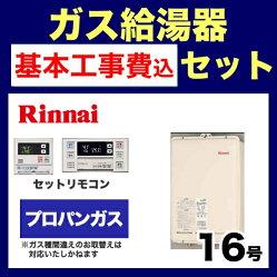 RUX-A1610B-E-LPG-140V-KJ