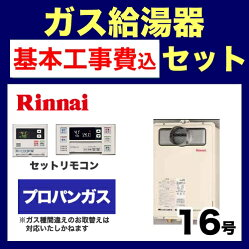 RUX-A1610T-E-LPG-140V-KJ