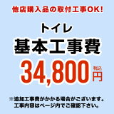 カード払いOK!【工事費】トイレ工事費※ページ下部にて対応地域・工事内容を ご確認ください。
