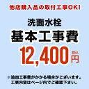 【工事費】洗面水栓工事費※当ページ内にて対応地域・工事内容を ご確認ください。