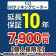 【JBR】10年延長保証※1口IHクッキングヒーター本体をご購入のお客様のみの販売となります