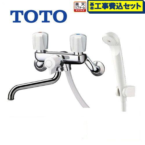 工事費込セット(商品+基本工事)  TMS25C TOTO浴室水栓浴室シャワー水栓一時止水なし2ハンドルシャワー水栓スプレー(
