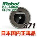掃除機 アイロボット ROOMBA871 ルンバ871[ROOMBA871]アイロボット 掃除機 ルンバ871 (Roomb...