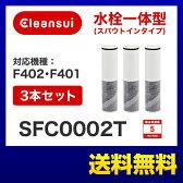 カード払い対応!【送料無料!】[SFC0002T]送料込で最安値挑戦!三菱レイヨン ( クリンスイ ) [ビルトイン浄水器専用カートリッジ]水栓一体型(スパウトインタイプ) (3本セット) (SFC0002TTS PZ871-3 の同等品) 浄水器カートリッジ
