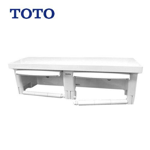 YH651-NW1 TOTOトイレオプション品棚付二連紙巻器紙巻器トイレアクセサリー芯なしペーパー対応タイプペーパー幅:114