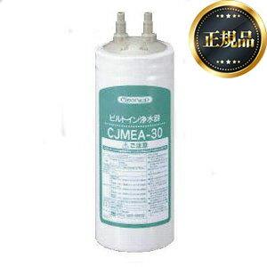 [RC-CJMEA] クリナップ カートリッジ メイスイ製 【M-100】同等品 クリナップ純正品 ビルトイン浄水器カートリッジ