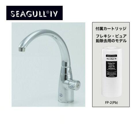 [X1-MA02-FPb]シーガルフォー 浄水器 ビルトイン浄水器 浄水専用水栓 13物質除去 カートリッジFP-2(Pb)付属 【送料無料】