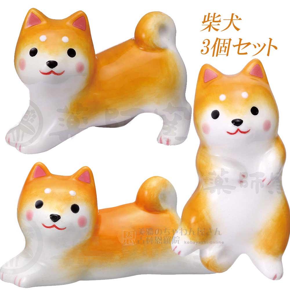 犬グッズ 箸置 可愛い/ わんこ日和 柴犬箸置き のび・寝転び・ふせ 3個セット /インテリア 置物にも プレゼント 贈り物