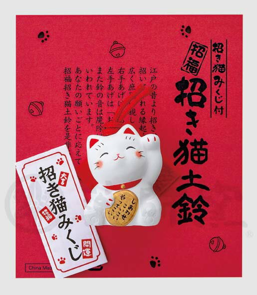 幸運 招福 縁起物 招き猫 錦彩おみくじ招き猫土鈴(左手・白)