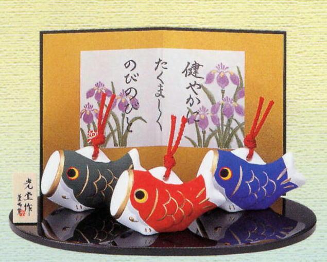 五月人形 コンパクト 陶器 小さい 鯉のぼり/ 錦彩鯉のぼり(土鈴) /こどもの日 端午の節句 初夏 お祝い 贈り物 プレゼント