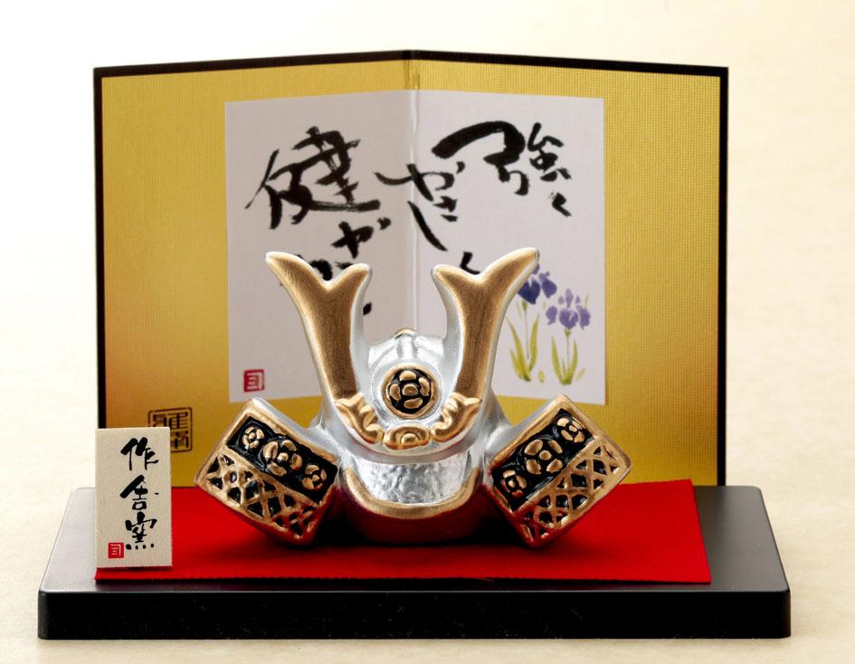 五月人形 コンパクト 陶器 小さい 兜 かぶと/ 銀彩兜飾り /こどもの日 端午の節句 初夏 お祝い 贈り物 プレゼント