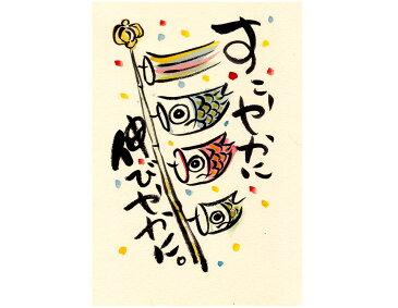 五月人形 コンパクト 鯉のぼり こどもの日 端午の節句 こどもの日 絵葉書(こいのぼり)