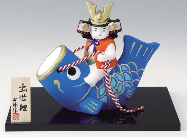 五月人形 コンパクト 陶器 小さい 鯉のぼり/ 子供出世鯉 /こどもの日 端午の節句 初夏 お祝い 贈り物 プレゼント