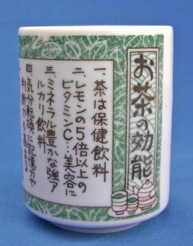 / 面白湯呑 お茶の効能 /和食器