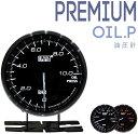 オートゲージ PREMIUMシリーズ 油圧計 60φ AUTOGAUGE 【PREMI...