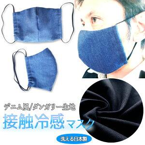 接触冷感 冷感 ひんやり 立体マスク ダンガリー素材 デニム メンズサイズ クール マスク オリジナルマスク 大人用 高校生 男の子 メンズ 洗えるマスク