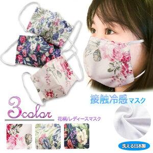 接触冷感 冷感 ひんやり 花柄マスク コットン レディースサイズ 大人 マスク オリジナルマスク 綿100% 大人用 花柄 フラワー リバティー柄 手作りマスク 可愛い 涼しい クール