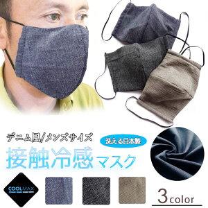 接触冷感 ひんやり 立体マスク クールマックス メンズサイズ 蒸れない マスク オリジナルマスク ガーゼ 綿100% 大人用 高校生 男性 メンズ デニム  涼しい 洗えるマスク くもらない