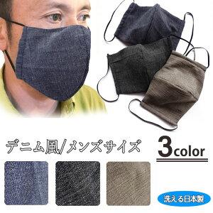 送料無料 デニム風 立体マスク 秋冬用 メンズサイズ マスク オリジナルマスク ガーゼ 綿100% 大人用 高校生 男性 メンズ デニム 洗えるマスク くもらない