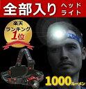 ヘッドライト LED  SQ-04R