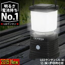 【2019年モデル】 LEDランタン 電池式 最大1000ル...