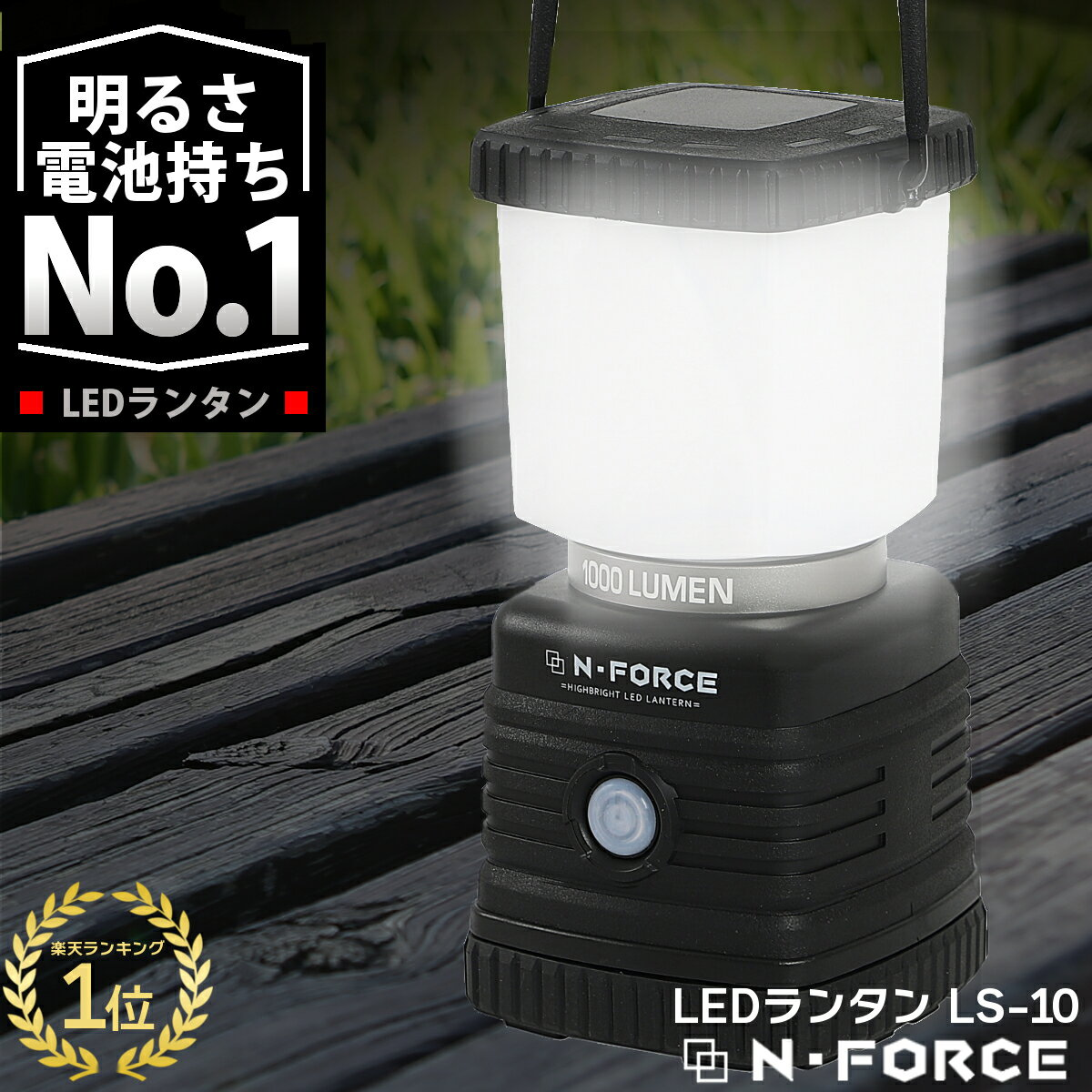 CORVETTE『エヌフォース電池式LEDランタン(LS-10)』