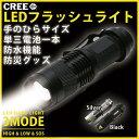 【 明るいLED 】 ハンディライト 防水 cree LED 懐中電灯 単3電池1本で使用できる 防...