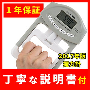 ランキング デジタル ハンドグリップメーター